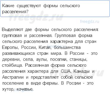 § 12. Сельская форма расселения — Проверим знания — 2 — стр. 82 - 0