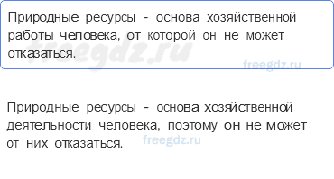 § 7. Природные ресурсы России — Как вы думаете — 1 — стр. 42 - 0