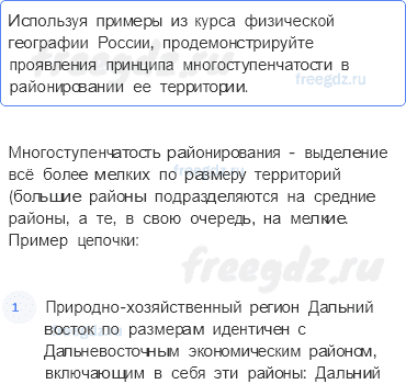 § 5. Районирование территории России — От теории к практике — 1 — стр. 34 - 0