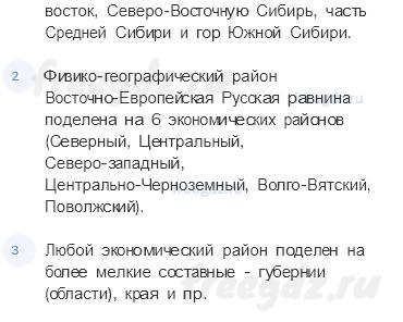 § 5. Районирование территории России — От теории к практике — 1 — стр. 34 - 1