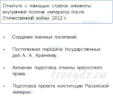 Глава II. Российская империя в царствование Александра I. 1801-1825 гг. — § 5. Внутренняя и внешняя политика Александра I в 1816-1825 гг. — 3 — стр. 16 - 0