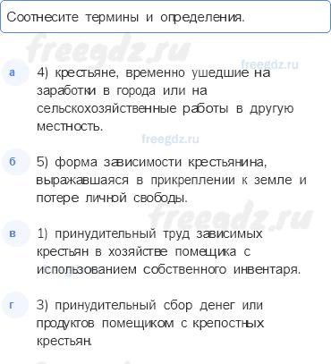 Глава I. Социально-экономическое развитие России в первой половине XIX в. — Итоги главы I — 2 — стр. 7 - 0