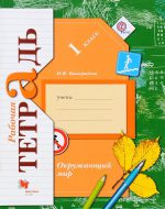 ГДЗ - Окружающий мир 1 класс - Начальная школа XXI века - Рабочая тетрадь