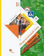 ГДЗ - Окружающий мир 1 класс - Начальная школа XXI века - Учебник