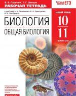 ГДЗ - Биология 10 класс - Общая биология - Рабочая тетрадь