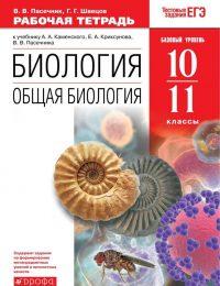 Каменский, Пасечник - Общая биология - Рабочая тетрадь
