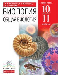 Каменский, Пасечник - Общая биология - Учебник