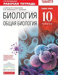 Сивоглазов, Агафонова, Захарова - Общая биология - Рабочая тетрадь