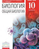 ГДЗ - Биология 10 класс - Общая биология - Учебник