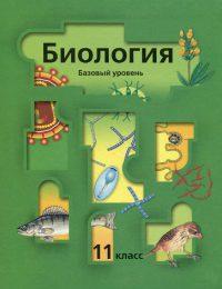 Пономарева - Биология - Учебник