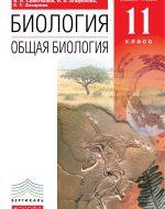 ГДЗ - Биология 11 класс - Общая биология - Учебник