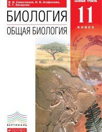 Сивоглазов, Агафонова - Общая биология