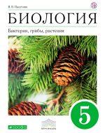 ГДЗ - Биология 5 класс - Вертикаль - Учебник