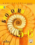 ГДЗ - Биология 5 класс - Линия жизни - Учебник