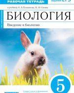 ГДЗ - Биология 5 класс - Живой организм - Рабочая тетрадь