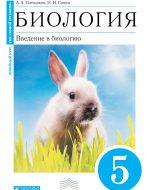ГДЗ - Биология 5 класс - Живой организм - Учебник