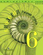 ГДЗ - Биология 5 класс - Линия жизни - Рабочая тетрадь (6 класс)