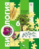 ГДЗ - Биология 6 класс - Алгоритм успеха - Учебник