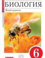 ГДЗ - Биология 6 класс - Сфера жизни - Учебник