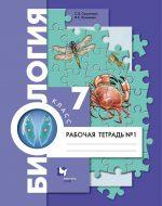 ГДЗ - Биология 7 класс - Алгоритм успеха - Рабочая тетрадь. Часть 1