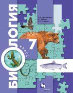 ГДЗ - Биология 7 класс - Алгоритм успеха - Учебник