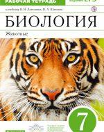 ГДЗ - Биология 7 класс - Вертикаль - Рабочая тетрадь