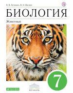 ГДЗ - Биология 7 класс - Вертикаль - Учебник