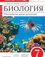 ГДЗ - Биология 7 класс - Сфера жизни - Рабочая тетрадь