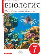 ГДЗ - Биология 7 класс - Сфера жизни - Учебник