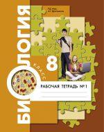 ГДЗ - Биология 8 класс - Алгоритм успеха - Рабочая тетрадь. Часть 1