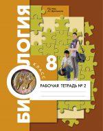 ГДЗ - Биология 8 класс - Алгоритм успеха - Рабочая тетрадь. Часть 2