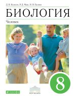 ГДЗ - Биология 8 класс - Вертикаль - Учебник