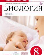 ГДЗ - Биология 8 класс - Сфера жизни - Рабочая тетрадь