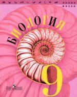 ГДЗ - Биология 9 класс - Линия жизни - Учебник