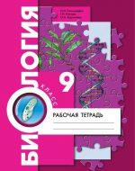 ГДЗ - Биология 9 класс - Алгоритм успеха - Рабочая тетрадь