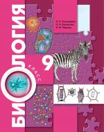 ГДЗ - Биология 9 класс - Алгоритм успеха - Учебник