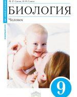 ГДЗ - Биология 9 класс - Живой организм - Учебник
