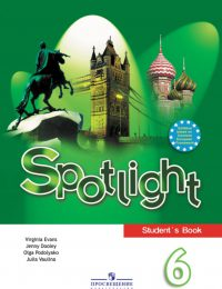 Ваулина, Дули - Spotlight - Учебник