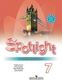 Ваулина - Spotlight - Рабочая тетрадь
