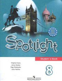 Ваулина - Spotlight - Учебник