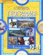 ГДЗ - География 10 класс - Инновационная школа (базовый уровень) - Учебник. Часть 1