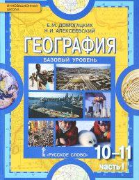 Домогацких, Алексеевский - Инновационная школа (базовый уровень) - Учебник. Часть 1