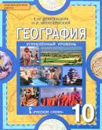 ГДЗ - География 10 класс - Инновационная школа (углублённый  уровень) - Учебник