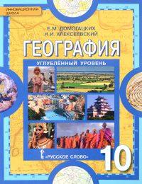 Домогацких, Алексеевский - Инновационная школа (углублённый уровень) - Учебник