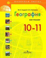 ГДЗ - География 10 класс - Полярная звезда - Мой тренажер