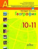 ГДЗ - География 10 класс - Полярная звезда - Учебник