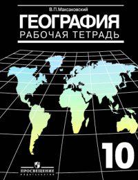 Максаковский - География - Рабочая тетрадь