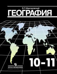 Максаковский - География - Учебник