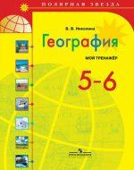 ГДЗ - География 5 класс - Полярная звезда - Мой тренажёр