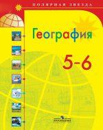 ГДЗ - География 5 класс - Полярная звезда - Учебник